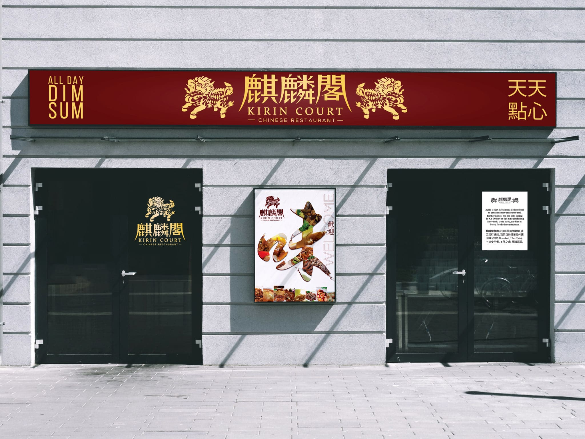 Exterior signage for Kirin Court Chinese Restaurant